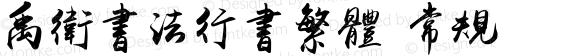禹卫书法行书繁体 常规 Version 1.00 December 25, 2016, initial release