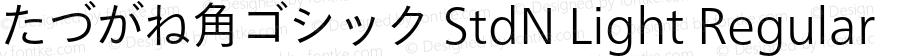たづがね角ゴシック StdN Light Regular Version 1.00