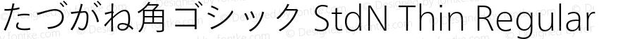 たづがね角ゴシック StdN Thin Regular Version 1.00