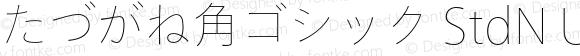 たづがね角ゴシック StdN UltLt Regular Version 1.00