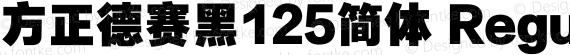 方正德赛黑125简体 Regular preview image