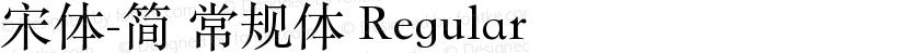 宋体-简 常规体 Regular Preview Image