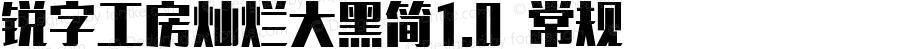 锐字工房灿烂大黑简1.0 常规 Version 1.0