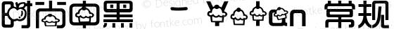 时尚中黑  - Yolan 常规 preview image