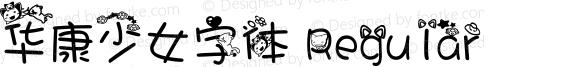 华康少女字体 Regular