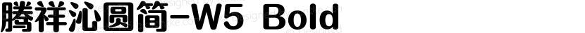 腾祥沁圆简-W5 Bold Preview Image