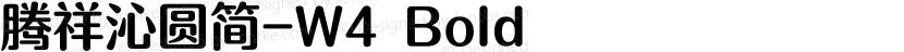 腾祥沁圆简-W4 Bold Preview Image
