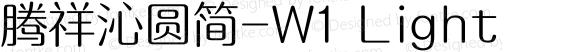 腾祥沁圆简-W1