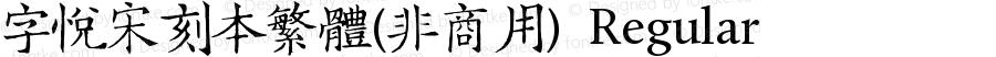 字悦宋刻本繁体(非商用)