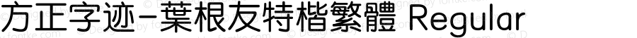 方正字迹-叶根友特楷繁体 Regular 1.00