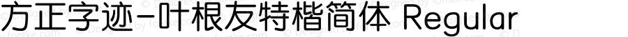 方正字迹-叶根友特楷简体 Regular 1.00