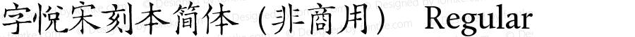 字悦宋刻本简体(非商用)