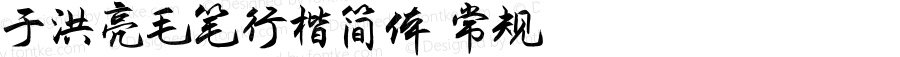 于洪亮毛笔行楷简体 常规 Version 0.00 October 30, 2016