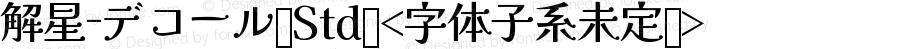 解星-デコール Std W5