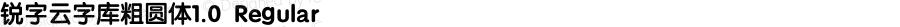 锐字云字库粗圆体1.0 Regular GBK Version 1.0.0.0 www.ruiziti.com tel: 02161995388 QQ:2770851733 Wechat:ruiziti