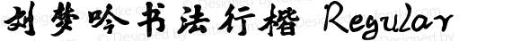 刘梦吟书法行楷 Regular preview image