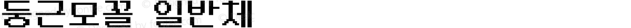 둥근모꼴 일반체 Version 1.100;PS 001.100;hotconv 1.0.88;makeotf.lib2.5.64775