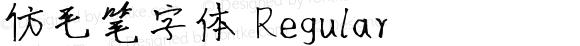 仿毛笔字体 Regular Version 1.00