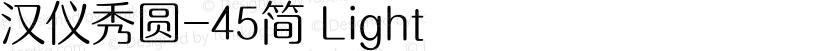 汉仪秀圆-45简 Light Preview Image