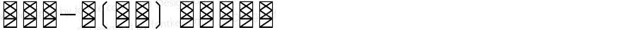 小箱子-卓(英文) 小箱子字体 Version 1.00