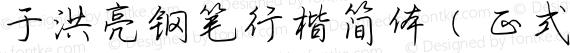 于洪亮钢笔行楷简体(正式版) Regular preview image