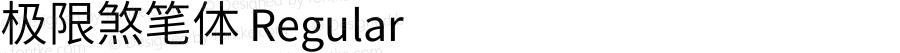 极限煞笔体 Regular Unicode9.0/161xxx