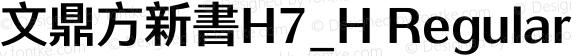 文鼎方新書H7_H Regular