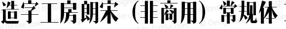 造字工房朗宋(非商用)常规体 Regular Version 1.000;PS 1;hotconv 1.0.57;makeotf.lib2.0.21895
