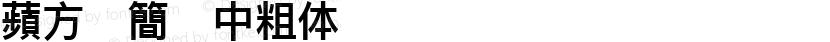 蘋方-簡 中粗体 Preview Image