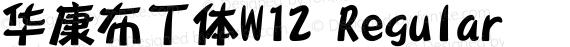 华康布丁体W12 Regular preview image