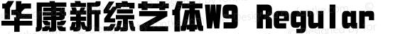 华康新综艺体W9 Regular preview image