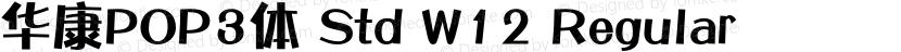 华康POP3体 Std W12 Regular Preview Image