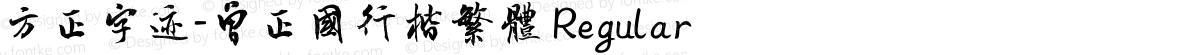 方正字迹-曾正国行楷繁体 Regular