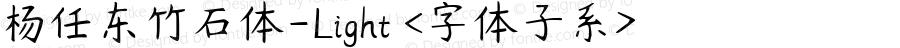 杨任东竹石体-Light <字体子系> Version 1.23 April 25, 2017