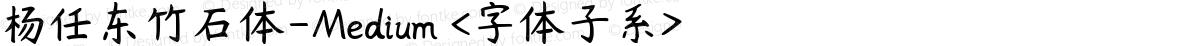 杨任东竹石体-Medium <字体子系>