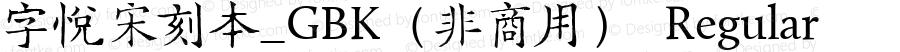 字悦宋刻本_GBK(非商用)