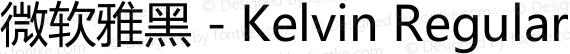 微软雅黑 - Kelvin Regular preview image