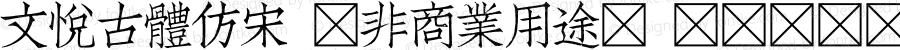 文悦古体仿宋 (非商业用途) Regular Version 1.001;PS 1;hotconv 1.0.79;makeotf.lib2.5.61930
