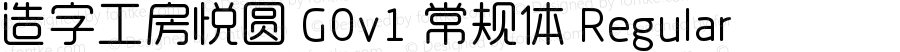 造字工房悦圆 G0v1 常规体 Regular Version 1.000;PS 1;hotconv 1.0.57;makeotf.lib2.0.21895
