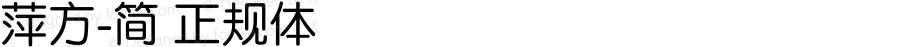 萍方-简 正规体 Unicode9.0/161xxx