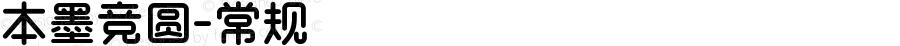 本墨竞圆-常规  Version 1.000