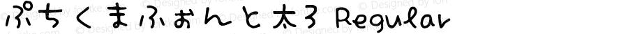 ぷちくまふぉんと太3 Regular Version 1.00