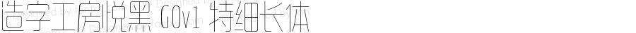 造字工房悦黑 G0v1 特细长体