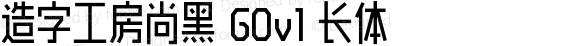 造字工房尚黑 G0v1 长体