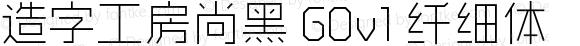 造字工房尚黑 G0v1 纤细体
