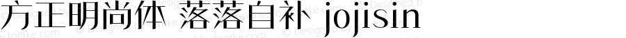 方正明尚体 落落自补 jojisin Version 1.00 January 28, 2014, initial release