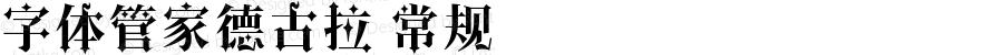 字体管家德古拉 常规 Version 1.00