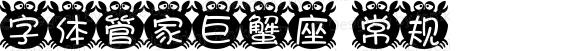 字体管家巨蟹座 常规 Version 1.00