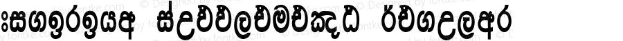 Asgiriya Supplement Regular