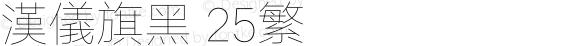 汉仪旗黑 25繁 Version 5.01